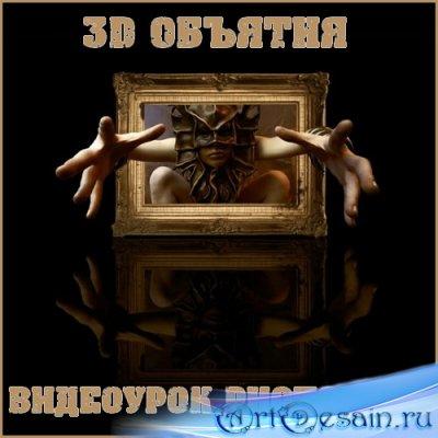 Видеоурок photoshop 3D Обьятия