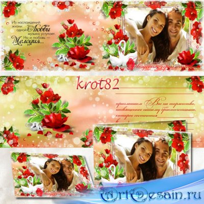 Двухстороннее свадебное приглашение с рамкой для фото – Аромат красных цвет ...