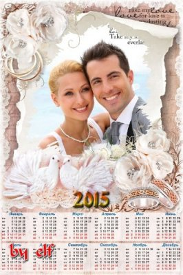 Календарь на 2014-2015 год - Пусть в вашей жизни будет только радость