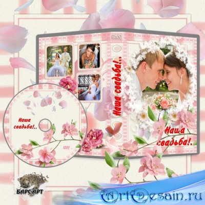 Свадебная обложка и задувка DVD - Розовая метель