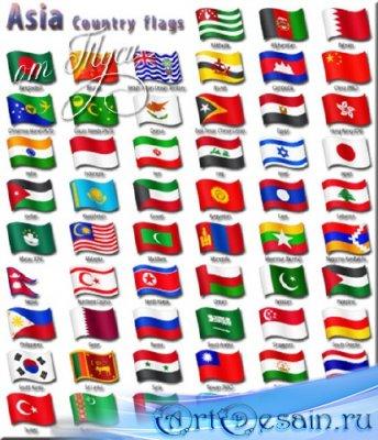 Клипарт - Государственные флаги стран Азии