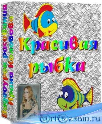 Видеоурок рисования Красивая рыбка