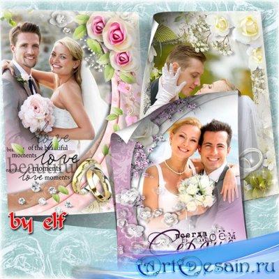 Рамки для свадебных фото - У вас сегодня день особый