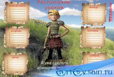 Расписание уроков для школы - герои мультфильма как приручить дракона. Астр ...