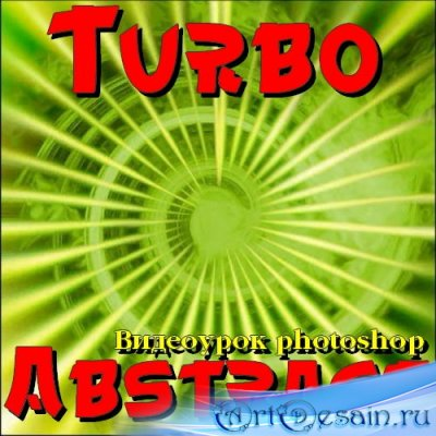 Видеоурок photoshop Turbo Abstract