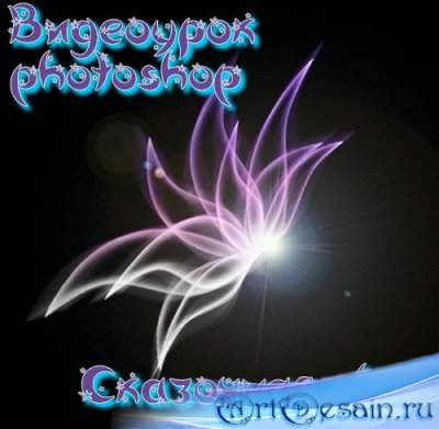 Видеоурок photoshop Сказочная фея