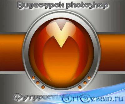 Видеоурок photoshop Футуристические обои