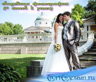 Свадебная фотография. 50 шагов к успеху (2014)