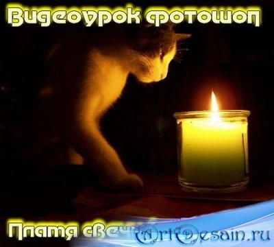 Видеоурок фотошоп - Пламя свечи (анимация)