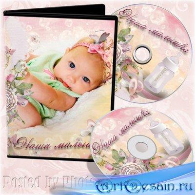 Детская обложка и задувка на DVD диск - Наша малышка