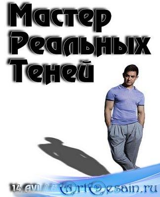 Видеоуроки фотошоп Мастер Реальных теней