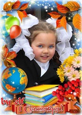 Школьная рамка – С 1 сентября