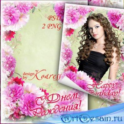 Рамка для фото с белыми, красными и розовыми георгинами для фотошопа - Буке ...