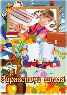 Школьная рамка для оформления фото - Здравствуй школа