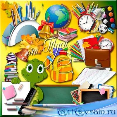 Школьный клипарт - Школьные принадлежности - повседневные спутники школьник ...