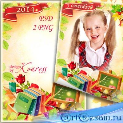 Школьная детская рамка для фотошопа - День Знаний