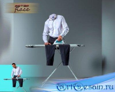 Фотокостюм для фотошоп - Необычная глажка брюк