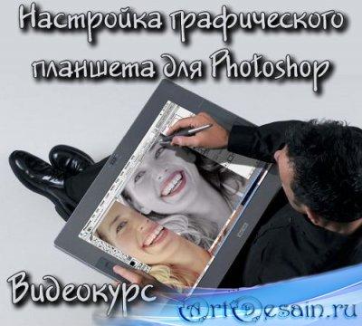 Настройка графического планшета для Photoshop (Видеокурс)