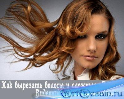 Видеоурок фотошоп Как вырезать волосы и сложные объекты