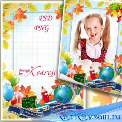 Школьная фоторамка - 1 сентября, День Знаний