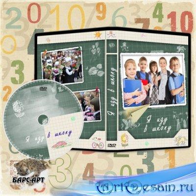 Обложка и задувка DVD - Школьная доска в моем классе