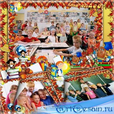 Школьная осенняя рамка для коллективного фото - Наши школьные годы
