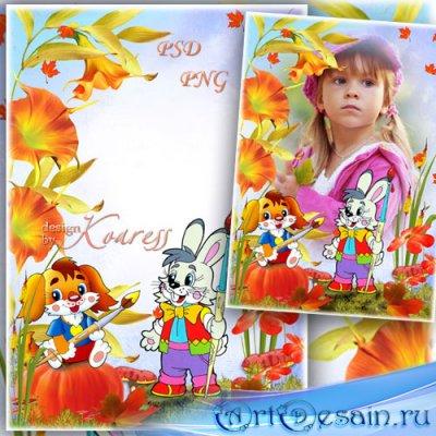 Детская рамка для фотошопа - Нарисую осень