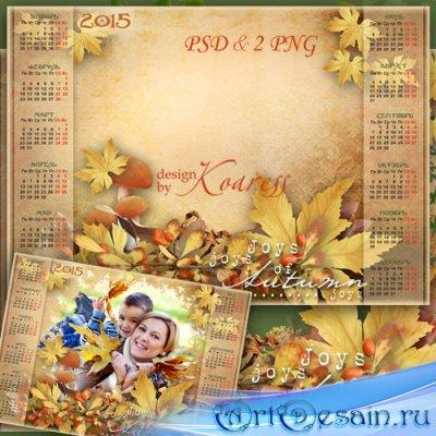 Романтичный календарь с рамкой на 2015 - Радости осени