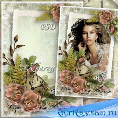Романтическая винтажная фоторамка - Бесконечность любви