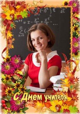 Праздничная рамка для оформления фото - С Днем учителя