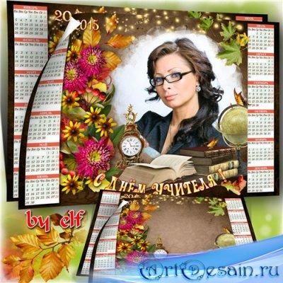 Календарь-рамка на 2015 год - С Днем Учителя