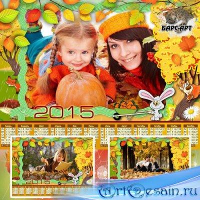Календарь - Желто-красные осенние деньки