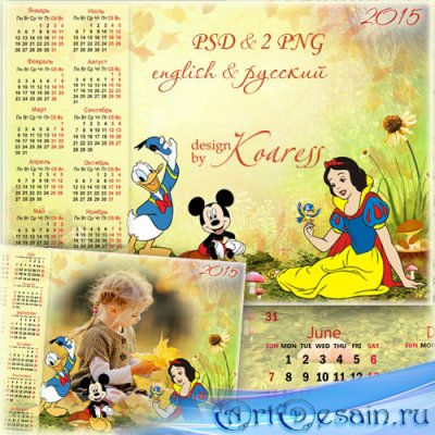 Детский календарь с вырезом для фото на 2015 - На солнечной полянке осенью  ...