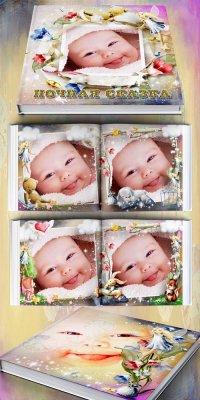 Фотокнига для малышей - ночная сказка