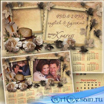 Романтический календарь-фоторамка на 2015 - Гармония любви