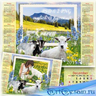 Календарь с рамкой на 2015 год Козы для фотошопа с симпатичными козочками н ...