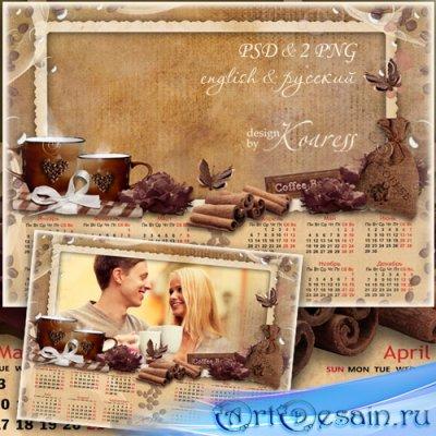 Романтический календарь-рамка на 2015 - Аромат кофе