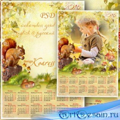 Детский календарь-фоторамка на 2015 - Солнечная осень лес позолотила