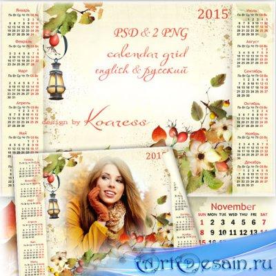 Романтический календарь с рамкой для фотошопа на 2015 год - Нежная осень