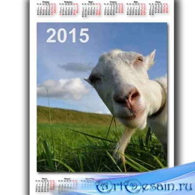 Настенный календарь - Смешная коза