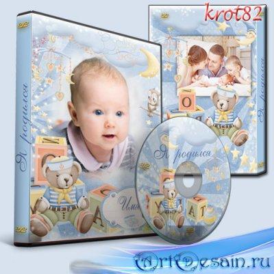 Обложка и задувка на диск для новорожденного – С маленьким ангелом вас позд ...