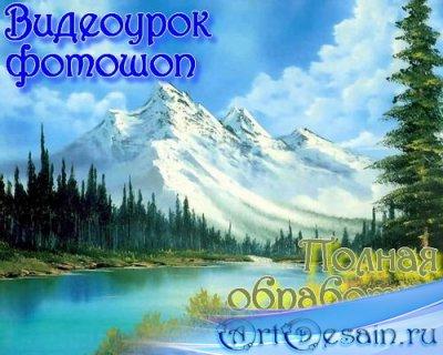 Видеоурок фотошоп Полная обработка пейзажа