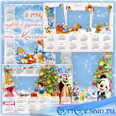 Набор детских зимних и новогодних png календарей - Зимушка-зима