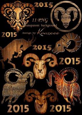 Овцы и козы к 2015 году Деревянной Козы - png клипарт на прозрачном фоне