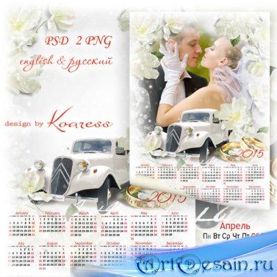 Свадебный календарь-фоторамка на 2015 год - Самый прекрасный день