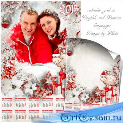 Календарь с рамкой на 2015 год  - Наступает Новый год