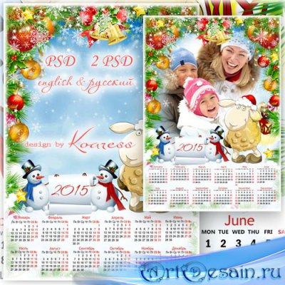Новогодний детский календарь c рамкой для фото на 2015 год - Новый год встр ...