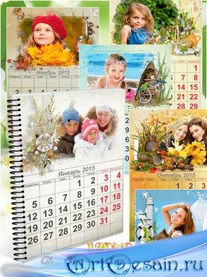 Перекидной календарь с рамками для фото на 2015 год