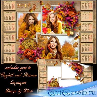 Календарь - рамка на 2015 год  - Красочная осень