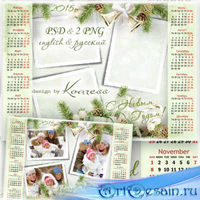 Праздничный семейный календарь с рамкой для фото на 2015 год - С Новым годо ...